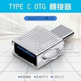 【旅行箱】Type C USB3.0 雙面插拔 行李箱 OTG金屬轉接頭/快速傳輸 HTC/ASUS/LG/SAMSUNG/小米/華為/NOKIA-ZY