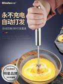 打蛋器手動打蛋器304不銹鋼半自動雞蛋清打發器烘焙打面粉攪拌器按壓式 風馳