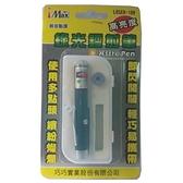 iMax LASER-10W 高亮度綠光雷射筆 附多點頭