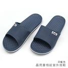 【333家居鞋館】Fun Plus+ 晶亮菱格紋室外拖鞋-深藍色