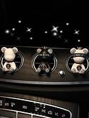 汽車擺件 汽車香水出風口車內裝飾可愛鑲鉆小熊擺件女車載空調香薰持久淡香 夢藝家