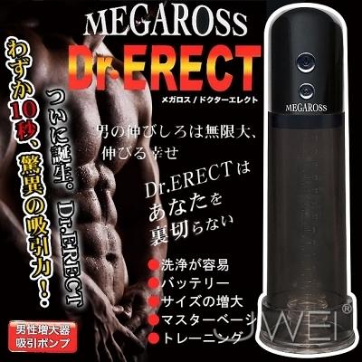 日本原裝進口NPG‧MEGAROSS- Dr. ERECT 驚異の吸引力 電動吸引男用助勃器 貨號:NPG-07160726