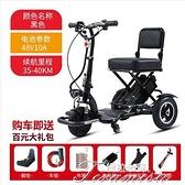電動三輪車 折疊電動三輪車老年代步車殘疾人家用小型輕便三輪鋰電瓶車助力車 快速出貨YYS