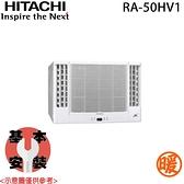 【HITACHI日立】6-8坪 變頻左吹冷暖窗型冷氣 RA-50HV1 免運費 送基本安裝