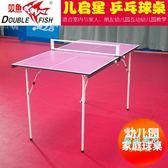 乒乓球桌 雙魚球桌可行動可摺疊兒童乒乓球台乒乓球桌幼兒迷你球台乒乓球T 2色