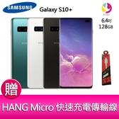 分期0利率 三星Samsung Galaxy S10+ (8GB/128GB) 智慧手機 贈『快速充電傳輸線*1』