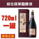大漢酵素 綜合蔬果醱酵液 720ml 元氣健康館