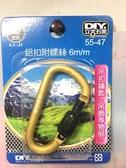 鋁扣附螺絲 6m/m 1入裝【94155479】鑰匙圈 鑰匙扣 連接環《八八八e網購