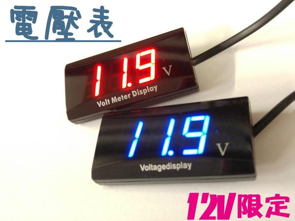 「炫光LED」液晶電壓表-汽機車用 LED顯示器 12V 電壓表 低壓警示 電壓感測 防水電壓表 液晶電壓表
