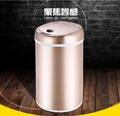 智能垃圾桶 MRUN/麥潤智能感應式垃圾桶自動家用 mc5500『M&G大尺碼』tw