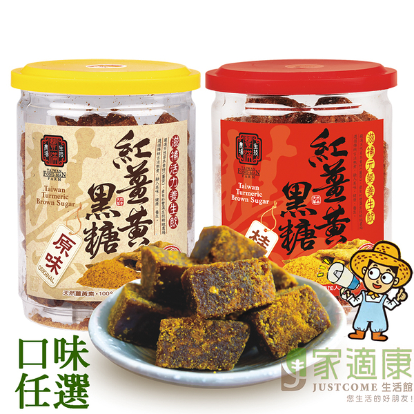 【豐滿生技】紅薑黃黑糖(250g/罐) 老薑母/百果山桂圓2款任選~黑糖薑母茶/桂圓紅棗茶