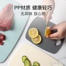 卡羅特嬰兒輔食砧板三件套家用廚房塑料加厚雙面切菜板切水果案板 ATF 秋季新品