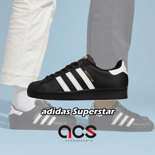 adidas 休閒鞋 Superstar 黑 白 男鞋 女鞋 基本款 金標 運動鞋【ACS】 EG4959