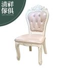 【新竹清祥傢俱】FRC-6660-法式新古典象牙白餐椅 餐廳 椅凳 新古典 咖啡廳 餐椅 休閒椅 民宿