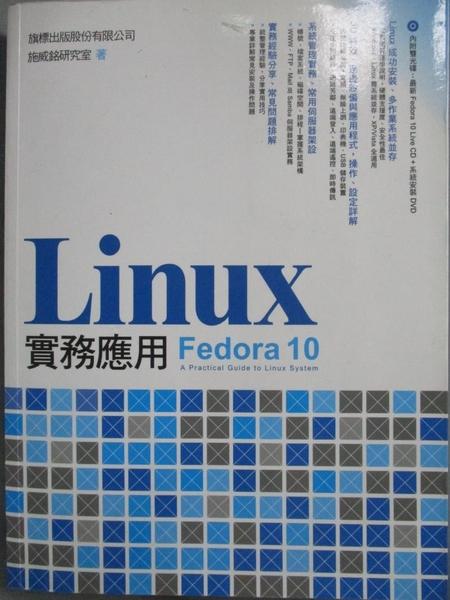 【書寶二手書T6/電腦_JHO】Fedora 10 Linux 實務應用_施威銘研究室
