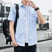 格子衫 夏季短袖襯衫男士潮流韓版修身襯衣青年格子衫休閒簡約修身寸衫潮 有緣生活館