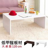 低甲醛正厚板經典多用途大茶几桌(白色)
