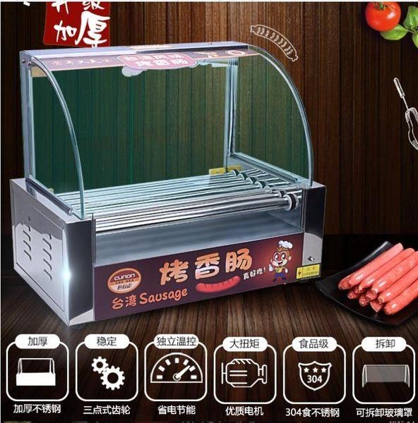 烤腸機 烤腸機  熱狗機家用迷你小型 全自動台灣秘制烤香腸機雙層烤箱     汪喵百貨