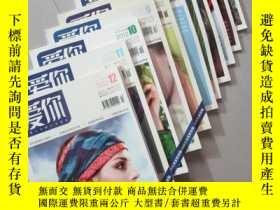 二手書博民逛書店愛你2012年1-12期罕見缺第5期 11本合售Y7052