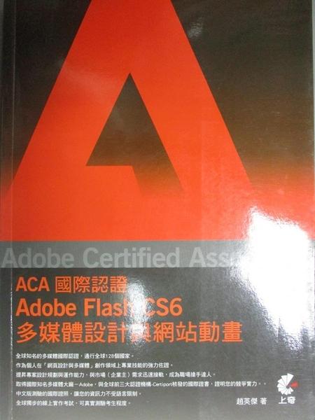【書寶二手書T2/電腦_XEB】Adobe Certified Associate國際認證-Adobe Flash CS6多媒體設計與網站動畫_趙英傑