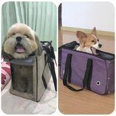 寵物包外出便攜狗背包貓包狗手提包外出貓籠子袋子兔子外帶旅行包 igo