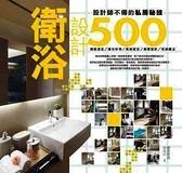 (二手書)設計師不傳的私房秘技衛浴設計500