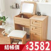 化妝桌+椅 空間收納多 化妝桌 梳妝台 化妝台【P0015】愛比蓋爾掀蓋化妝桌椅組(兩色) 收納專科
