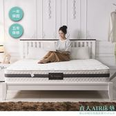 床墊 AIR床墊AP08/奧地利天絲抗菌布/抗菌透氣絲棉 /高回彈獨立筒/4D透氣網帶 5尺單人床墊【C0748】