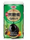 愛之味黑糖蜜Q嫩仙草340g*6罐/組【合迷雅好物超級商城】