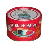 同榮番茄汁鯖魚-紅罐230g x3入【愛買】