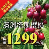 【豐鮮果物】澳洲新鮮空運-塔斯馬尼亞櫻桃(28-30mm/2KG原裝箱)限時特惠價1299元