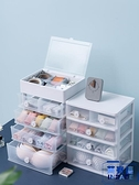 五層內衣收納盒抽屜式襪子內褲整理盒分格文胸盒【英賽德3C數碼館】
