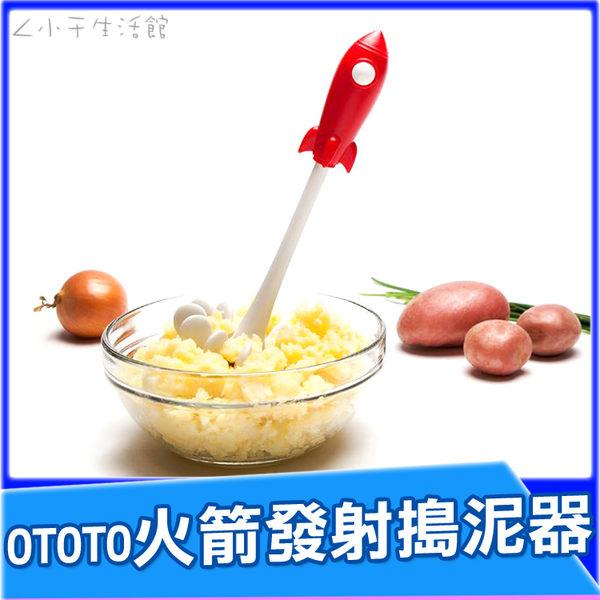 OTOTO 火箭發射搗泥器 壓泥器 搗碎棒 壓土豆泥器 搗土豆 壓馬鈴薯泥 馬鈴薯泥器 馬鈴薯泥擠壓器