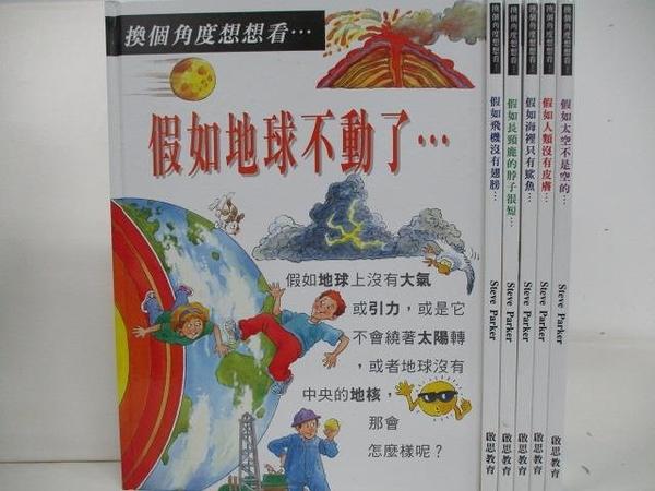 【書寶二手書T1/少年童書_DEB】換個角度想想看…假如地球不動了_假如飛機沒有翅膀等_共6本