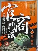 【書寶二手書T2/一般小說_GGH】官商鬥法之2:第一桶金_姜遠方~一元起標