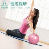 店長推薦 普拉提小球健身球加厚防爆初學者運動球女迷你瑜伽球