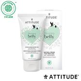 Attitude 艾特優 腿部輕盈舒緩霜 150ml ATI-18191