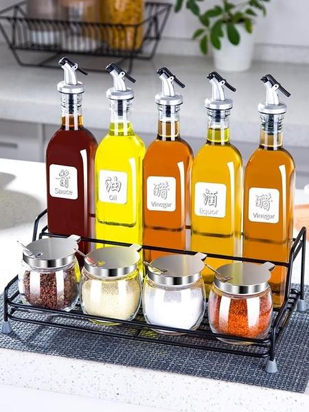 廚房調味罐鹽罐玻璃罐子調料盒油壺家用調味料盒調料瓶套裝組合裝 滿天星
