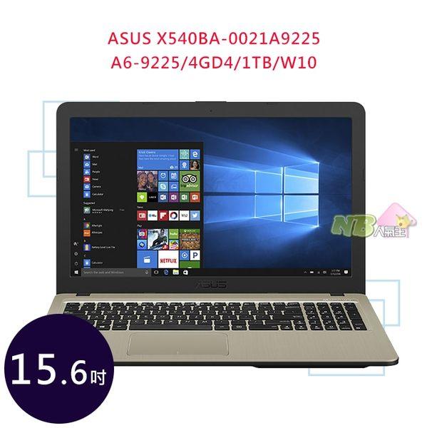 ASUS X540BA-0021A9225 15.6吋◤刷卡,送ASUS WT205無線光學滑鼠◢HD 筆電 (A6-9225/4GD4/1TB/W10) 深棕黑
