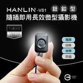 HANLIN-VS1 偽裝鈕釦微型攝影機 隨插即用 機車安全帽紀錄器抓小偷 離線長時間錄 記者 生存遊戲