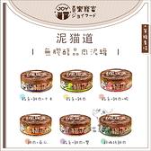 泥貓道[無膠醇品肉泥罐,6種口味,82g,台灣製](單罐)