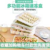 餃子盒凍餃子家用速凍水餃盒混沌盒冰箱雞蛋保鮮收納盒多層托盤 名購居家