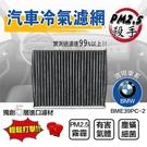 【愛車族】EVO PM2.5專用冷氣濾網(寶馬) BME39PC-2
