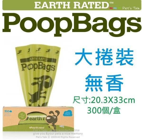 Pet'sTalk~Earth Rated保衛地球薰衣草環保撿便袋 -大捲裝/無香版 (1盒共300個撿便袋)