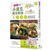 耐餓力最高小黃瓜瘦身料理(兩個月減11公斤的74道不復胖菜單)