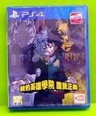PS4 我的英雄學院 唯我正義 中文版 特價全新 附預購特典