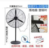 工業電風扇強力大型商用落地扇大功率靜音掛壁新款壹鍵搖頭牛角扇  MKS宜品