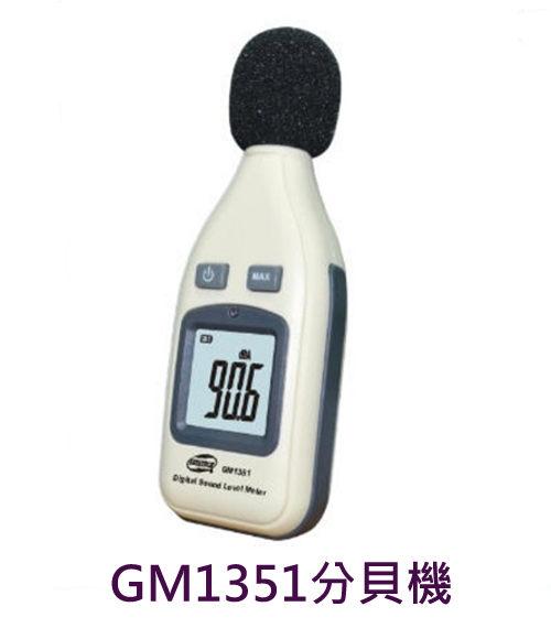 GM1351 迷你噪音計 分貝計 噪音計 噪音儀 分貝儀 帶背光 【MICAB9】