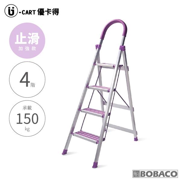 【止滑款 4階D型鋁梯】四階梯 防滑 止滑加強型 摺疊梯 人字梯 梯子 家用梯 A字梯 鋁製梯
