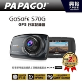 【PAPAGO】GoSafe S70G GPS行車記錄器*GPS測速提醒/SONY頂級感光元件/150度廣角/F1.6 大光圈